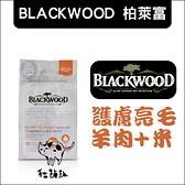 BLACKWOOD柏萊富〔護膚亮毛全齡犬配方,5磅,美國製〕