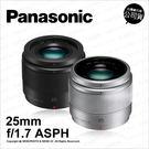 Panasonic LUMIX G 25mm F1.7 ASPH 公司貨 鏡頭 H-H025 大光圈 ★24期免運★薪創數位