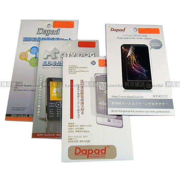 防指紋/磨砂霧面螢幕保護貼 Apple iPhone 5