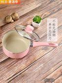 麥飯石奶鍋不粘鍋小湯鍋寶寶輔食鍋煮泡面熱牛奶鍋迷你小鍋電磁爐 街頭布衣