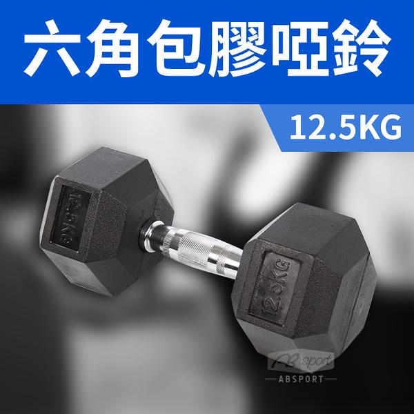 《家用級再進化》包膠高質感六角啞鈴12.5KG(單支)/整體啞鈴/重量啞鈴/重量訓練