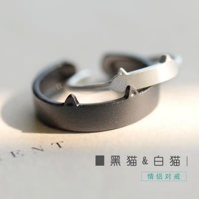 黑貓白貓情侶對戒一對日韓男女個性開口戒指簡約【叢林之家】