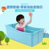 嬰兒洗澡盆兒童折疊浴盆新生兒澡盆可坐躺通用沐浴桶 麥琪精品屋