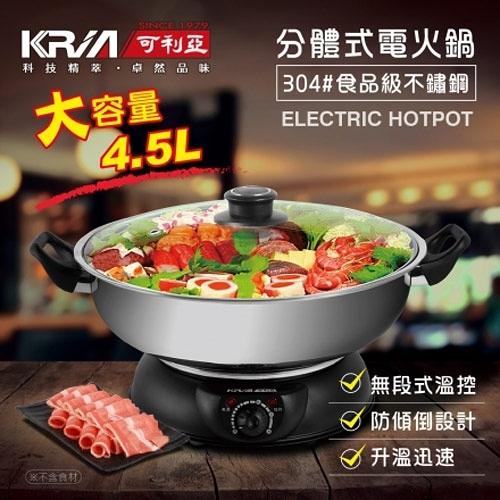 【KRIA可利亞】4.5公升分體式圍爐電火鍋鍋/料理鍋/調理鍋/燉鍋(KR-842C)