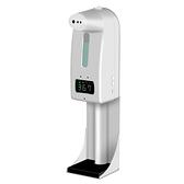 【免運+3期零利率】全新 K10 Pro 自動測溫酒精消毒洗手機 高溫警報 1000ml容量 非醫療器材