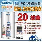 《鴻茂》 BS系列 數位化 分離控制型 電能熱水器 20加侖 EH-2002BS 壁掛式【不含安裝、區域限制】