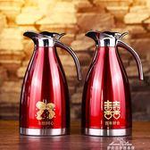 婚慶用品熱水壺食品級不銹鋼保溫瓶結婚家用保溫暖水壺熱水瓶暖壺 『夢娜麗莎精品館』YXS