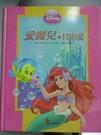 【書寶二手書T8/少年童書_YAK】愛麗...