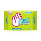 奈森克林 純水抗菌濕紙巾30抽/包...