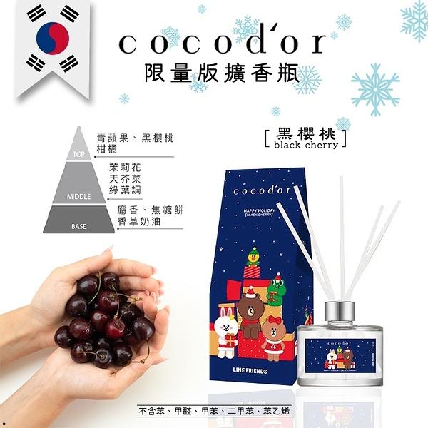 韓國 cocodor Line限量版擴香瓶 200ml【32947】