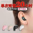 藍芽耳機無線藍芽耳機超長待機運動入耳式男迷你華為vivo小米OPPO蘋果通用 快速出貨