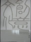 【書寶二手書T4/社會_YIF】2012臺灣文化創意產業發展年報[附DVD]_許秋煌等