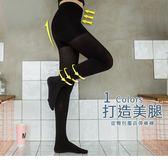 《ZB0376》提臀包覆高彈保暖機能褲襪 OB嚴選