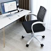 電腦椅家用工作椅子寫字學生會議簡約靠背可調節宿舍辦公弓形網椅 【全館免運】