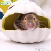 倉鼠消暑 倉鼠陶瓷睡窩貝殼睡窩倉鼠降溫空調窩房子金絲熊降溫窩刺猬窩 寶貝計畫