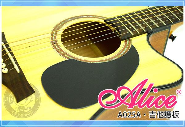 【小麥老師樂器館】吉他護板 吉他護片 吉他 護板 ALICE A025A 黑色 木吉他 電吉他【A599】