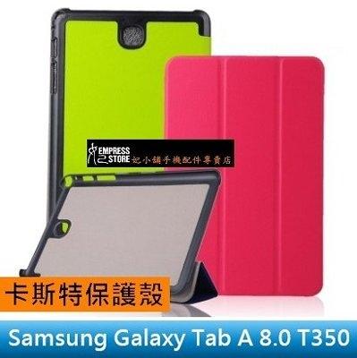 【妃航】三星 Galaxy Tab A 8.0 P350/T350/T351/T355 卡斯特紋 站立/支架 保護套