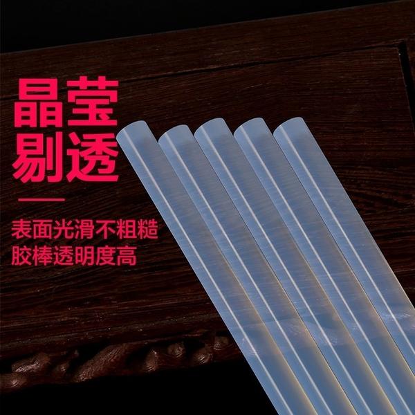 熱熔膠棒家用透明學生熱熔膠手工DIY膠水7mm11mm高粘熱融膠槍膠棒 初色家居馆