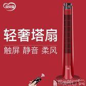 大廈扇 電風扇塔扇家用立式靜音制冷型遙控無葉風扇迷你搖頭塔式落地塔扇igo 220v 寶貝計畫