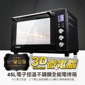 山崎微電腦45L電子控溫不鏽鋼全能電烤箱SK-4680M(贈3D旋轉烤籠+翅膀烤盤)分期零利率