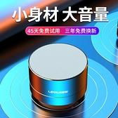 藍悅無線藍牙音箱大音量手機迷你便攜式隨身戶外小型鋼炮家用音響 璐璐生活館