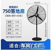 超大風量工業電風扇強力散熱牛角扇落地扇壁掛式大功率商用工地 ATF 電壓:220v