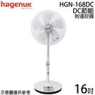 【Hagenuk 哈根諾克】16吋DC直流 直立式電風扇 HGN-168DC 免運費