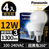 Panasonic國際牌 4入經濟組 12W LED 燈泡 超廣角 球泡型 全電壓 E27 三年保固 白光/黃光