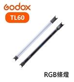 黑熊數位 Godox 神牛 TL60 RGB條燈 單燈組 色溫燈 光棒 RGB燈 光效 控光 棚拍 外拍 打光 氣氛
