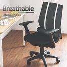 電腦椅 辦公椅 書桌椅 椅子【I0265...