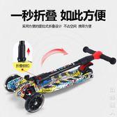 兒童滑板車2-3-6-9歲小孩三四輪摺疊閃光輪溜溜車滑滑玩具車 igo街頭潮人