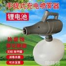 消毒噴霧器 超低容量電動噴霧器5L鋰電池充電式噴壺消毒殺蟲防疫氣溶膠彌霧機 韓菲兒