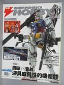 【書寶二手書T3/嗜好_QNQ】電擊Hobby_2013/10_MG版鋼彈Ver3.0
