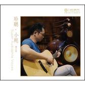 【停看聽音響唱片】【CD】小剛(鍾志剛): 聆聽.小剛