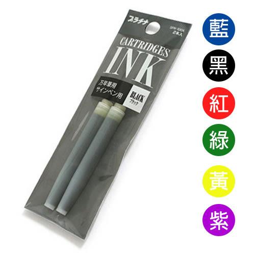 【奇奇文具】【白金牌 PLATINUM 鋼筆替芯】PS-30 鋼筆卡式墨水管 (2入/包)