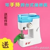 芳華小型縫紉機家用電動迷你多功能小型手動吃厚縫紉機微型QM 美芭
