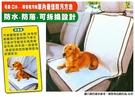 【愛車族購物網】汽車寵物前座椅墊