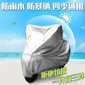 車罩電動車摩托車電瓶子防曬遮陽防雨罩車衣蓋車布套四季通用 NMS蘿莉小腳ㄚ