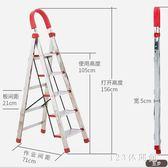 折疊梯家用不銹鋼折疊梯子五步梯加厚人字梯室內工程樓梯移動閣樓梯 LH5226【123休閒館】