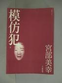 【書寶二手書T7/翻譯小說_OCU】模仿犯(上)_宮部美幸