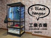 衣櫃 收納櫃(90x60x120cm)消光黑 工業風衣帽架 組合式衣櫥【空間特工】CLB34