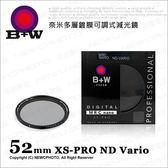 德國 B+W XS-PRO ND Vario MRC nano 52mm  奈米 多層鍍膜 可調式 減光鏡★可分期★薪創數位