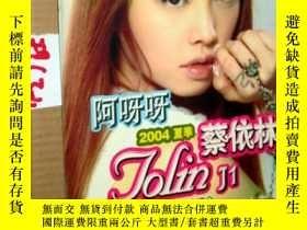 二手書博民逛書店罕見阿呀呀2004年夏季蔡依林上海演唱會..宣傳冊Y3699