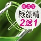 高濃度極萃綠藻精CGF 30顆/瓶-大醫生技(買2瓶送1瓶)