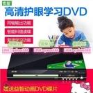 【3C】索愛 SA2018H家用dvd播放機高清EVD影碟機兒童CD/VCD光盤