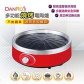 現貨 丹露多功能燒烤電陶爐ATF 英賽爾3C專賣店