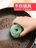 鋼絲球納米植萃清潔球廚房洗碗家用組合裝刷鍋清潔不銹鋼非不掉絲 深藏blue