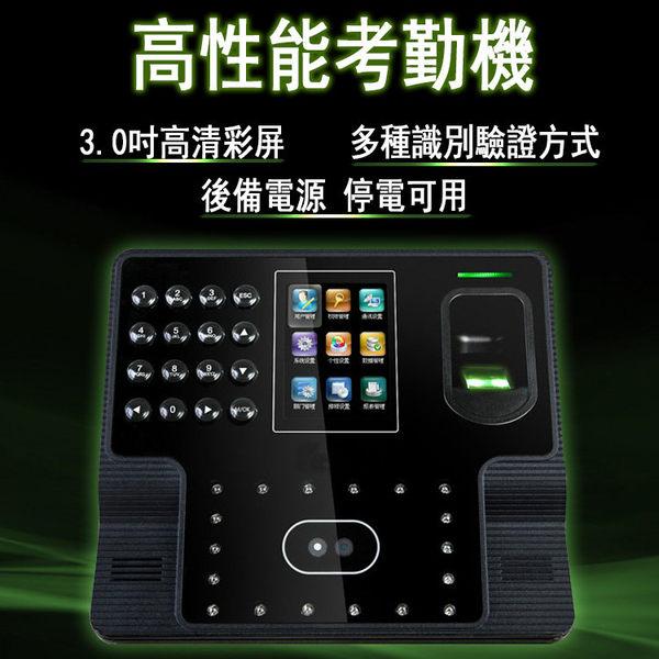 【KC10-1A】人臉識別 考勤機 【停電可用 配後備電源】面部識別 指紋考勤機 密碼打卡機