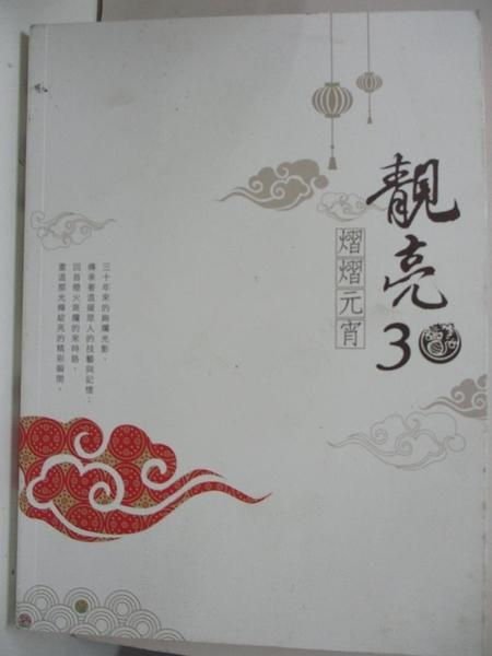 【書寶二手書T9/動植物_DVC】靚亮30 熠熠元宵_交通部觀光局