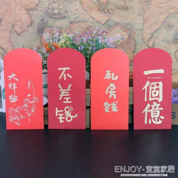 紅包袋 紅包墻加厚卡通可愛覆膜百元小紅包滿月生日過年壓歲紅包利是封 宜室家居